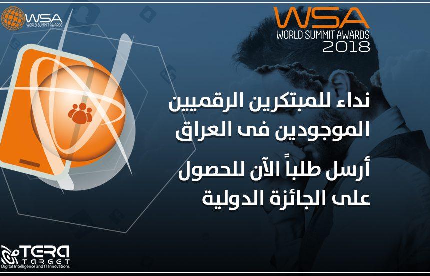 نداء للمبتكرين الرقميين الموجودین فی العراق!  أرسل طلباً الآن للحصول على الجائزة الدولية!